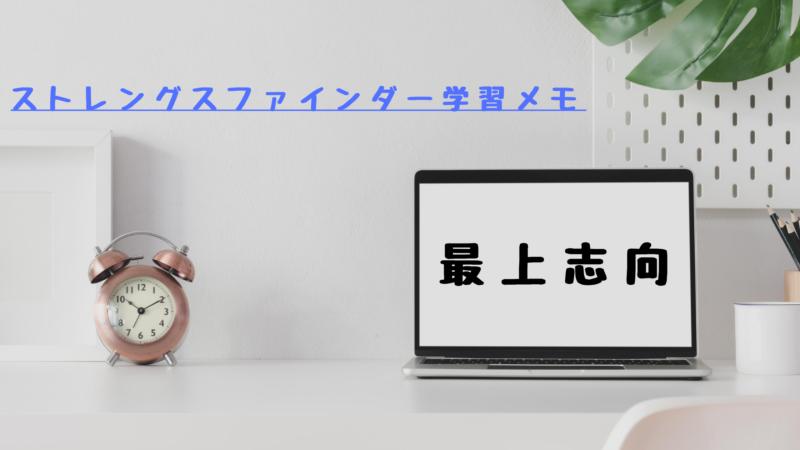 【最上志向】ストレングスファインダー®学習メモ