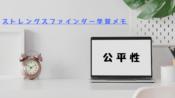 【公平性】ストレングスファインダー®学習メモ