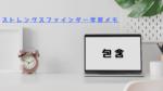 【包含】ストレングスファインダー®学習メモ
