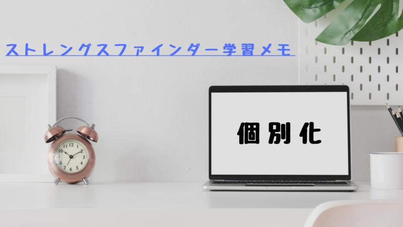 【個別化】ストレングスファインダー®学習メモ