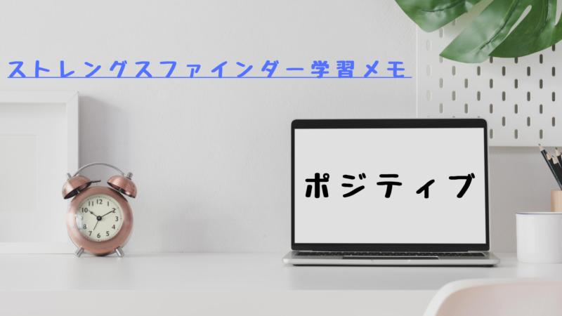 【ポジティブ】ストレングスファインダー®学習メモ